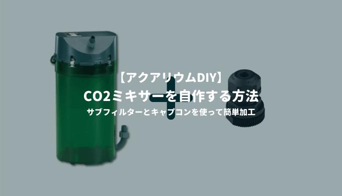【DIY】CO2ミキサーを自作する方法 ーサブフィルターとキャプコンを使って簡単加工ー
