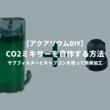 CO2ミキサーを自作する方法