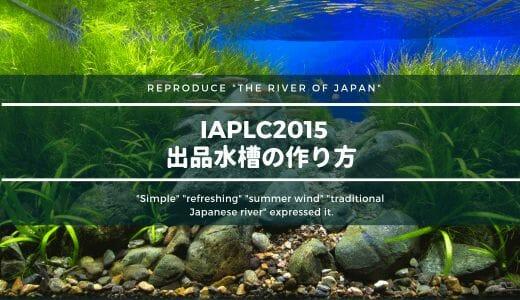 【IAPLC2015】世界水草レイアウトコンテスト出品水槽の作り方