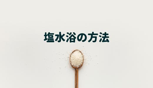 【お魚の調子を整える】塩水浴の方法
