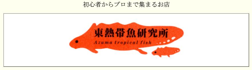 東熱帯魚研究所