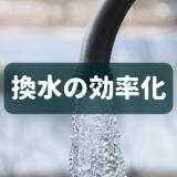 換水の効率化