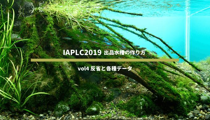 【IAPLC2019】世界水草レイアウトコンテスト 出品水槽の作り方 vol4 反省と各種データ
