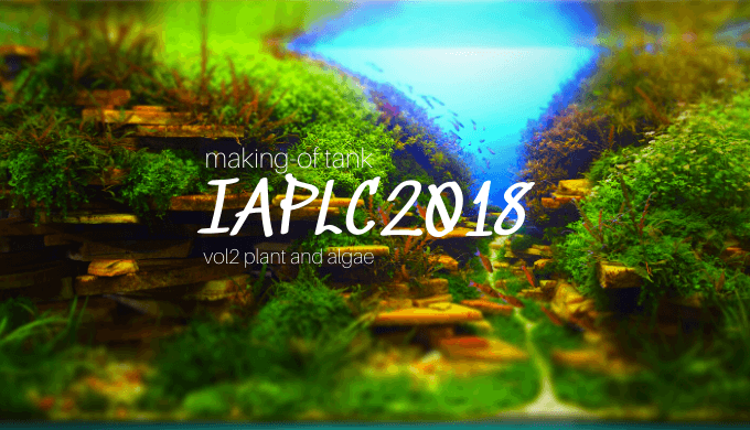 [IAPLC2018] Making of Tank vo2 plant and algae