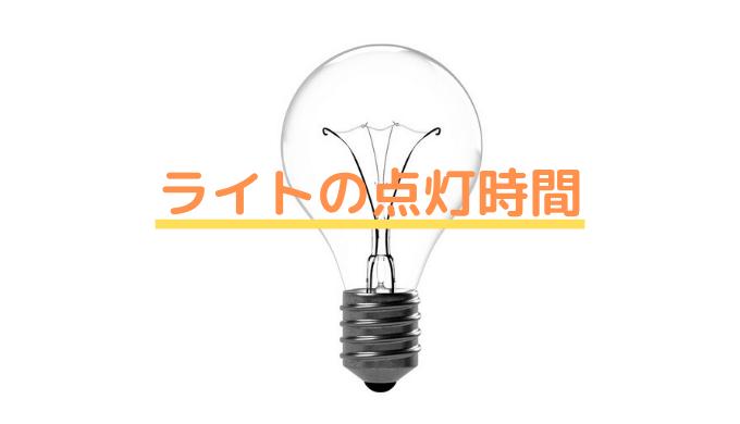 【初心者向け】ライトの点灯時間を詳しく解説