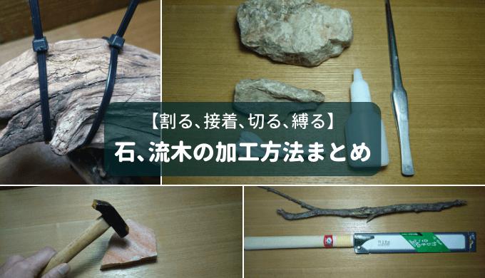 【割る、接着、切る、縛る】石、流木の加工方法まとめ