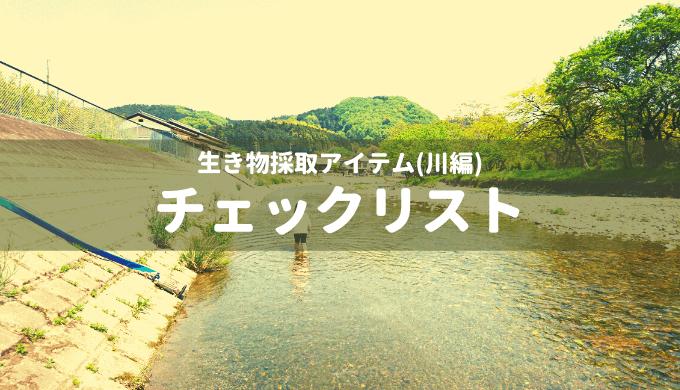 生き物採取アイテムチェックリスト(川編)