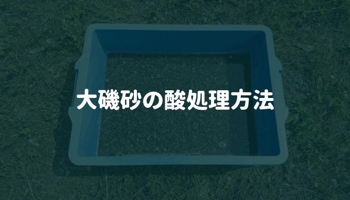 大磯砂の酸処理方法 ー酸処理の必要性、処理後の水質変化を詳しく解説ー