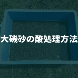 大磯砂の酸処理方法