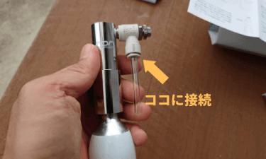 レギュレーターに耐圧チューブを接続