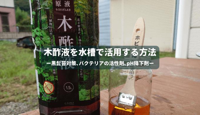 【園芸用】木酢液を水槽で活用する方法 ー黒髭藻類対策、バクテリアの活性剤、pH降下剤ー