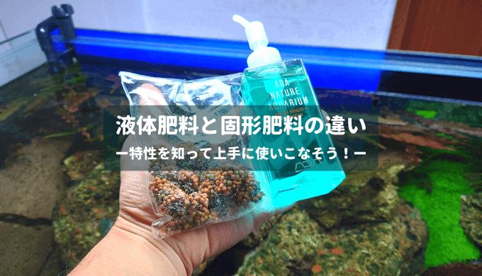 【水草の肥料】液体肥料と固形肥料の違い ー特性を知って上手に使いこなそう!ー