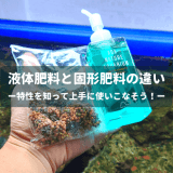 液体肥料と固形肥料の違い