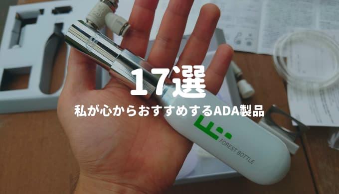 私が心からおすすめするADA製品17選