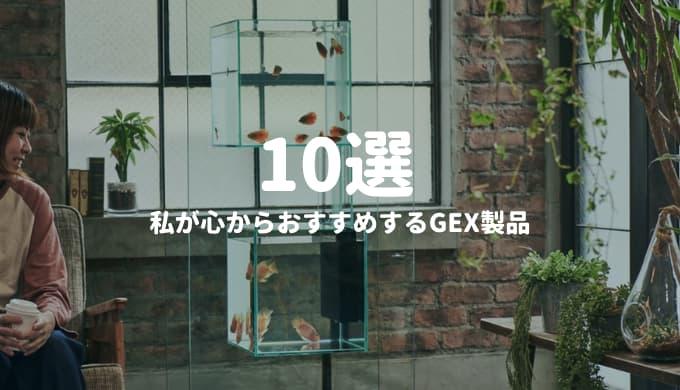 私が心からおすすめするGEXの製品10選