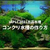 【IAPLC2021出品】コンクリ水槽の作り方