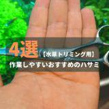 【水草トリミング用】作業しやすいおすすめのハサミ4選