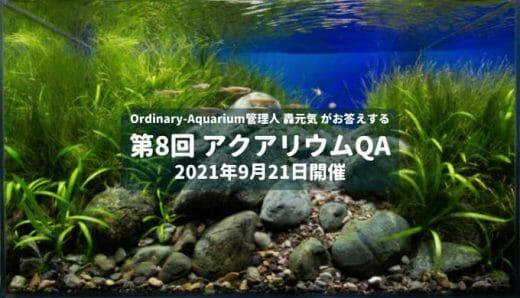 第8回 アクアリウムQA 2021年9月21日開催