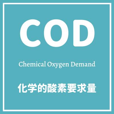 codとは化学的酸素要求量のこと