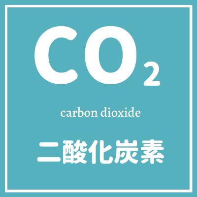 Co2とは二酸化炭素のこと