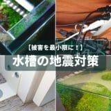 水槽の地震対策