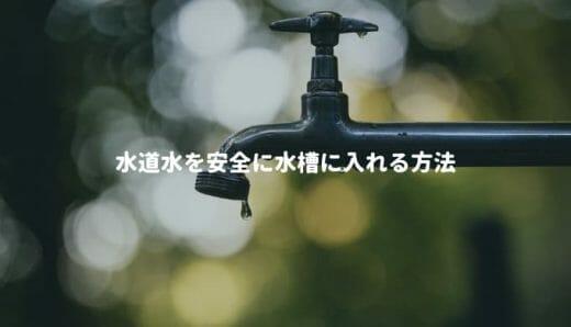 【水道水を安全に水槽に入れる】カルキ抜き、重金属を除去してお魚に優しい水を作る方法